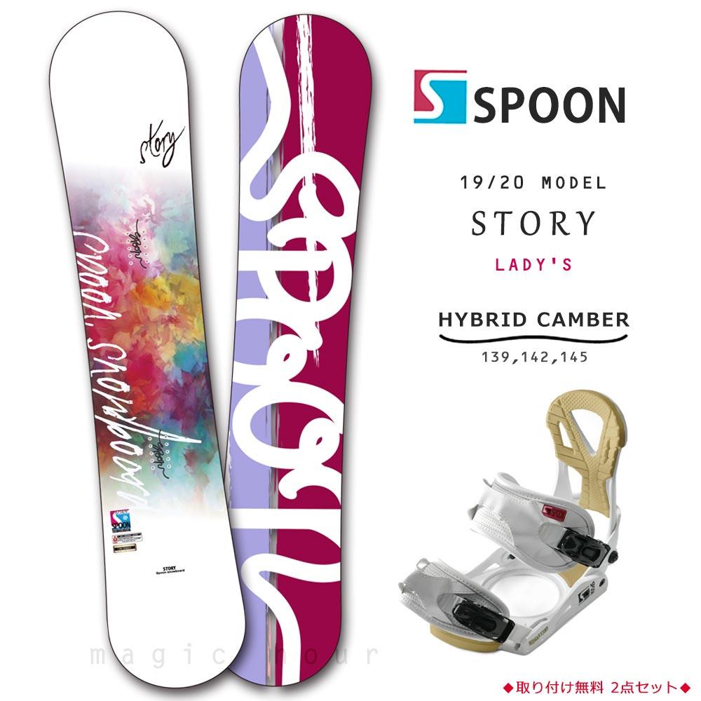 スノーボード 板 レディース 2点 セット スノボー ビンディング SPOON スプーン STORY 初心者 イージー キャンバー ボード 軽量 大人 カワイイ ソフトフレックス