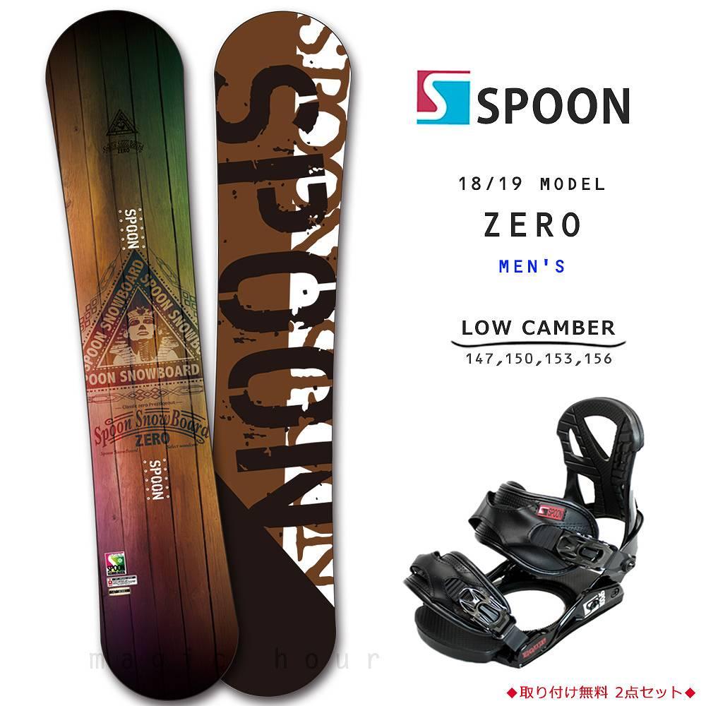 スノーボード 板 メンズ 2点 セット スノボー ビンディング SPOON スプーン ZERO 初心者 簡単 グラトリ キャンバー ボード パーク かっこいい 木目 ブラウン