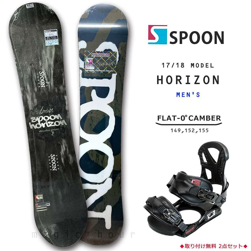 スノーボード 板 メンズ 2点セット バイン グラトリ スノボ SPOON スプーン HORIZON スノボー イージー フラット ボード パーク オールラウンド 黒