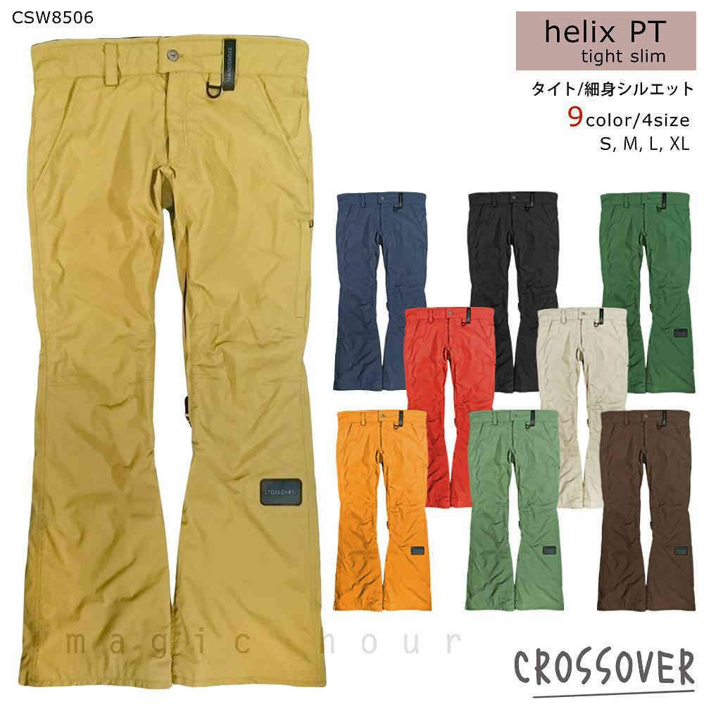 スノーボード スノボー ウェア メンズ レディース スリム 細身 パンツ 下 crossover クロスオーバー helix pants CSW8506 無地