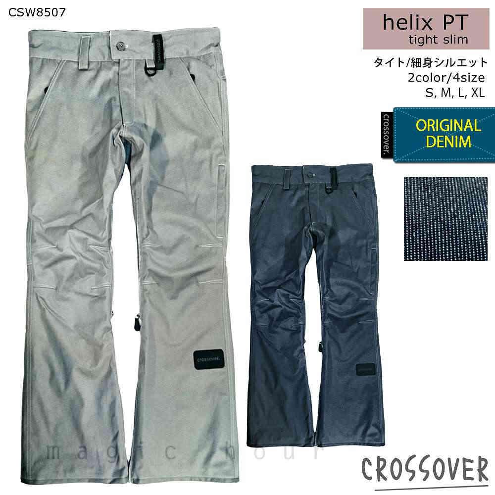 スノーボード スノボー ウェア メンズ レディース スリム 細身 デニム パンツ 下 crossover クロスオーバー helix pants CSW8507