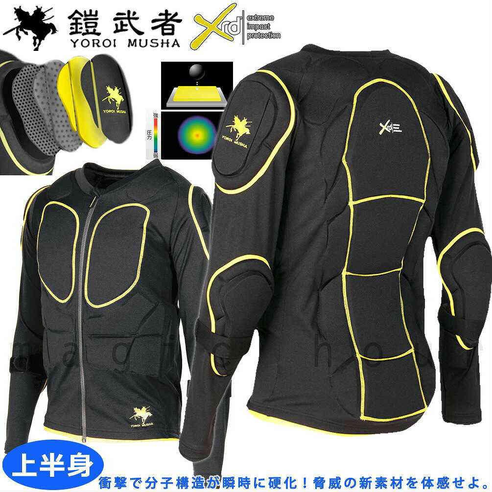 スノーボード プロテクター 鎧武者 YOROI MUSHA メンズ レディース ボディープロテクター ジャケット 上半身 大人用 長袖 スポーツ ウェア 3レイヤー 速乾 黒