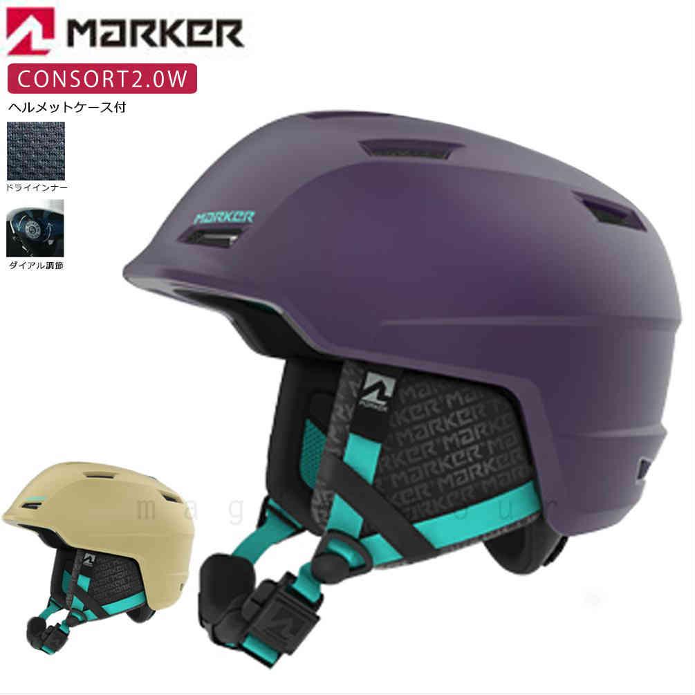 ヘルメット スキー スノーボード レディース MARKER マーカー CONSORT 2.0 W おしゃれ プロテクター 大人用 スポーツ 登山 自転車 サイズ調節 スノーヘルメット