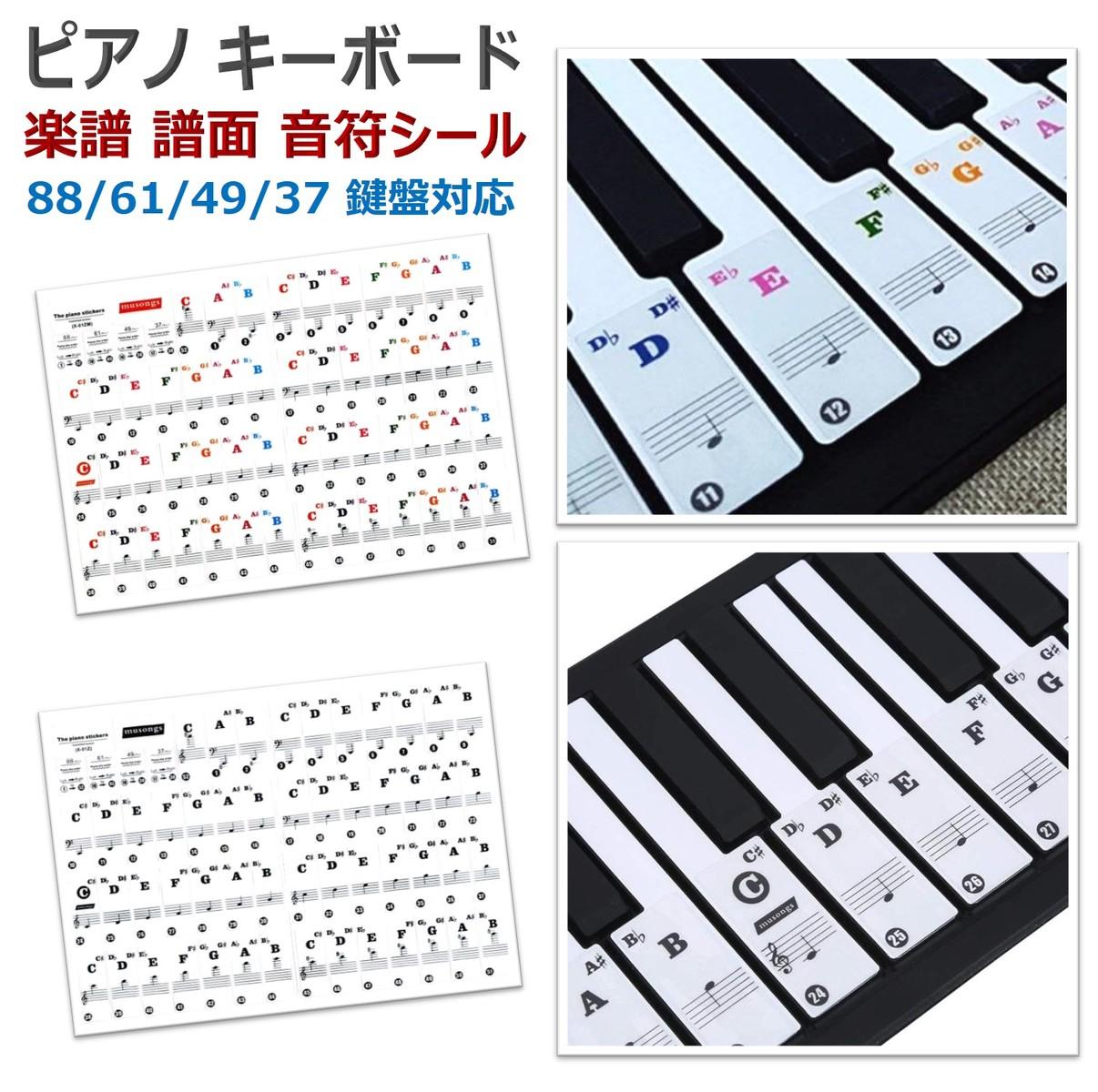 ピアノやキーボードの鍵盤位置や音名を視覚的に学べるステッカー [並行輸入品] ピアノ キーボード ステッカー 鍵盤シール 鍵盤ステッカー ピアノシール ドレミシール 鍵盤 楽譜 譜面 音符 初心者 練習 楽器 音符シール 88鍵盤 シール 88 プレゼント ピアノ教本 ピアノレッスン 37 61 ピアノ楽譜 リトミック 49 ピアノ鍵盤シール