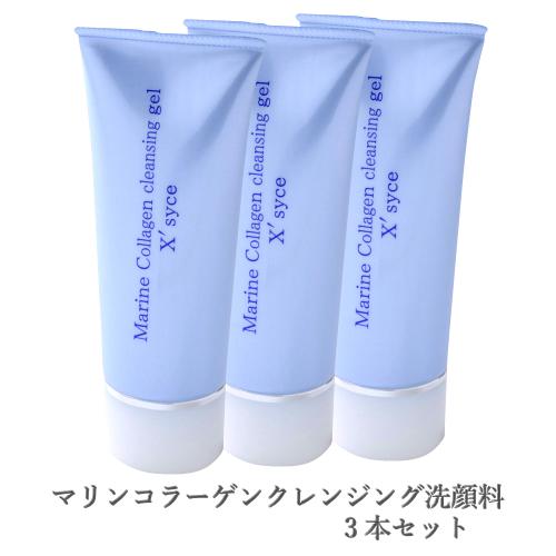 クレンジング洗顔料3本セット