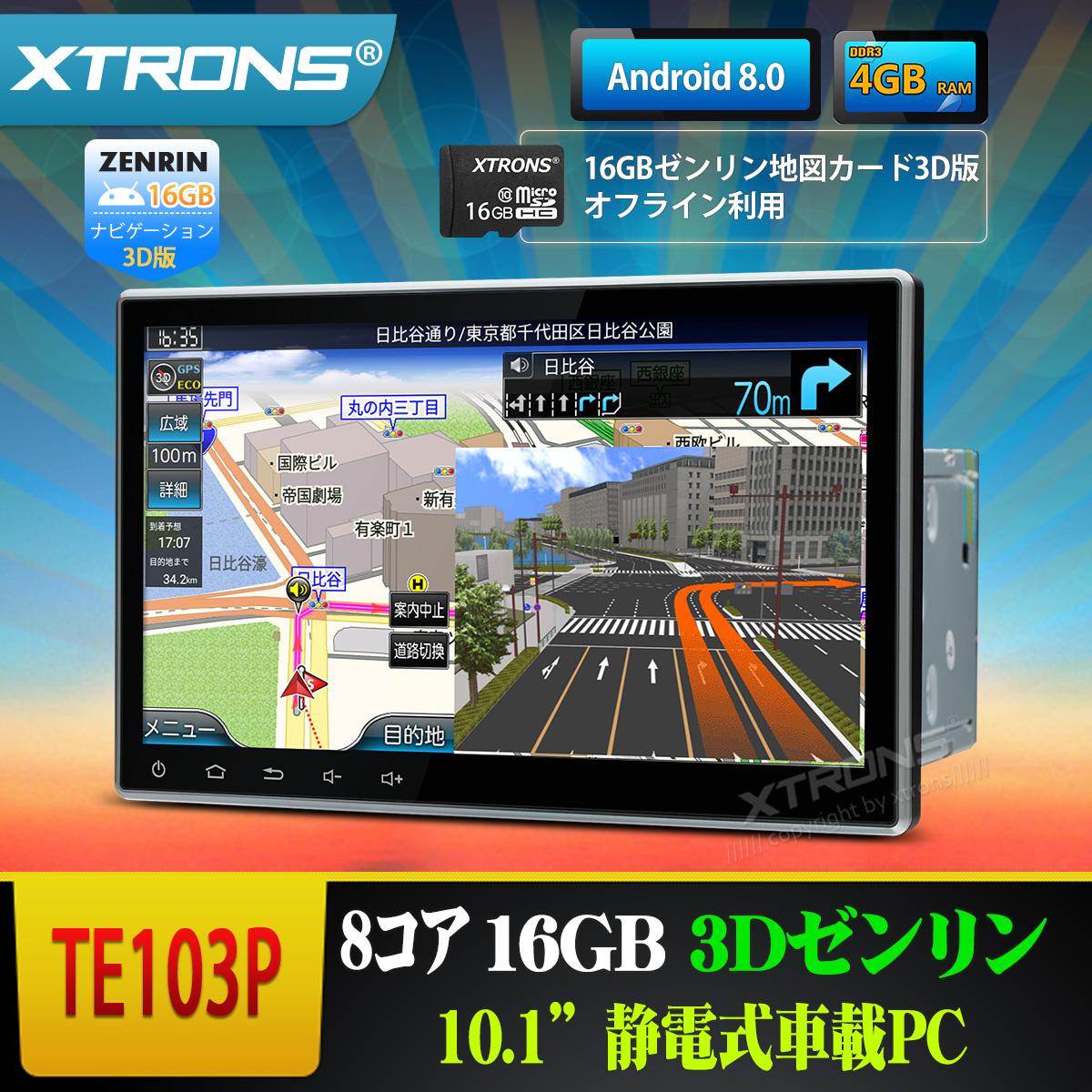 8コア OBD2 4G WIFI XTRONS 最新16GB地図付 (TE103AP) ROM32GB+RAM4GB