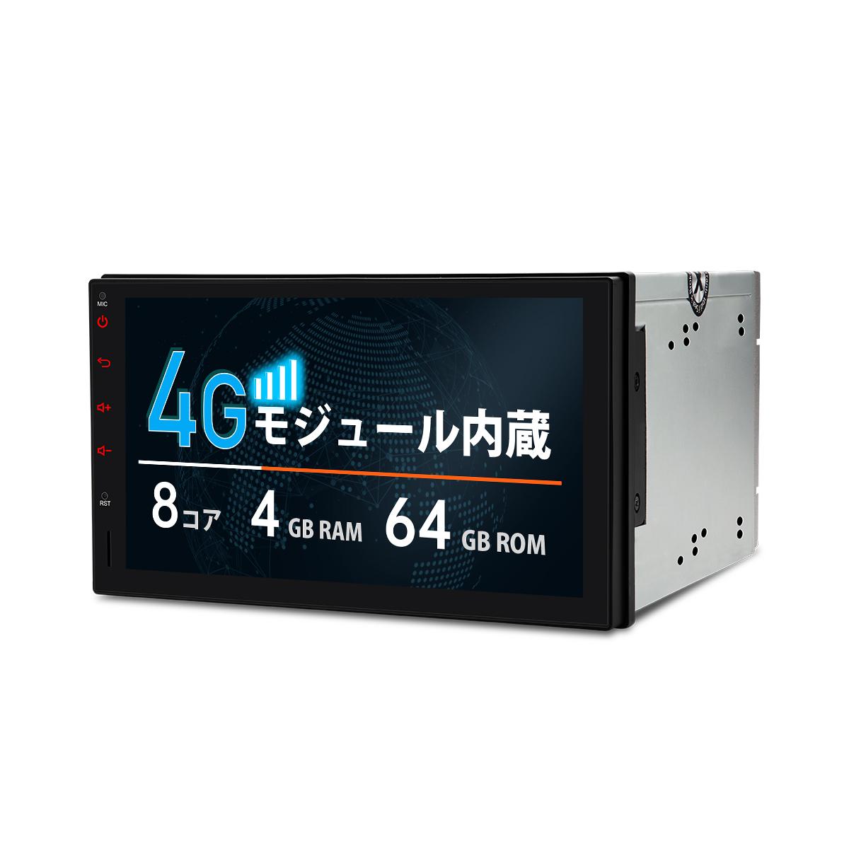 4G LTE通信モジュール内蔵 Carautoplay機能搭載カーオーディオ XTRONS カーナビ 4G通信対応 2DIN 8コア Android10.0 車載PC 7インチ auto対応 4GB+64GB WiFi カーオーディオ Bluetooth android SALE開催中 TMA701L iPhone対応 DSP マルチウインドウ 未使用品