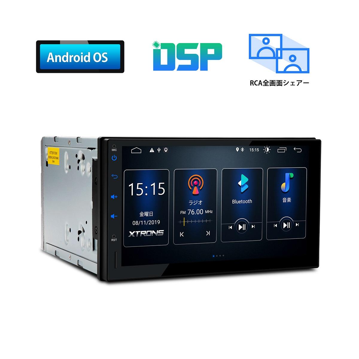 (TSD700L)XTRONS 7インチ 2DIN 静電式車載PC Android 高画質 カーステレオ カーオーディオ カーナビ 4G WIFI ミラーリング OBD2 DVR対応 全画面シェアー DSP