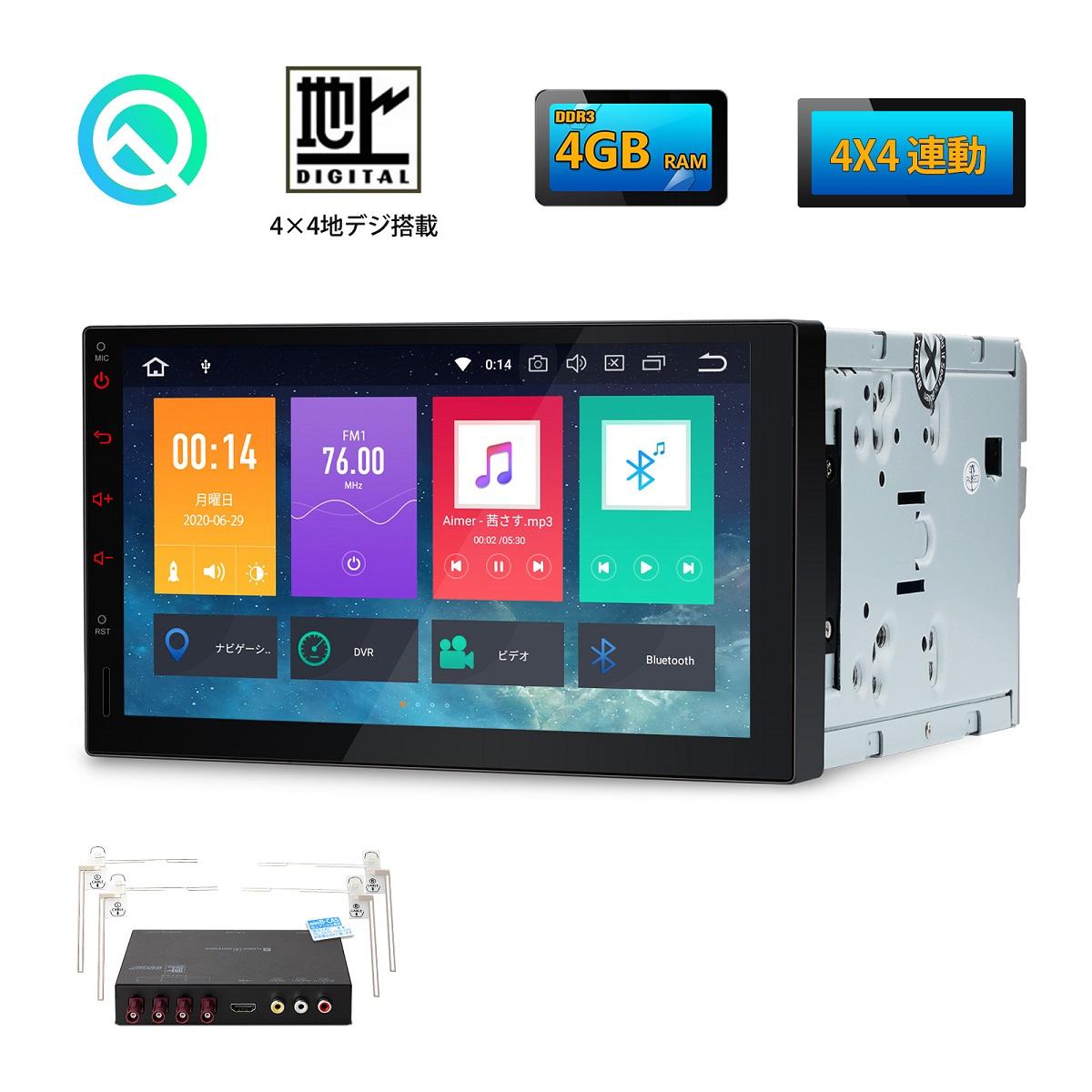 (TB700SIL) XTRONS 7インチ 8コアAndroid10.0 ROM32GB+RAM4GB フルセグ 4x4地デジ搭載 アプリ連動操作可 静電式2DIN一体型車載PC カーナビ OBD2 4G WIFI ミラーリング TPMS対応
