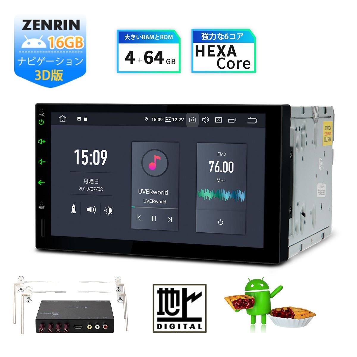 (TQ709SIPL) XTRONS Android9.0 6コア 2DIN 7インチ 車載PC フルセグ 地デジ搭載 アプリ連動操作可 最新16GB地図付 HDMI出力 RAM4G ROM64G カーステレオ カーオーディオ OBD2 ミラーリング 4K DVR ワイドFM