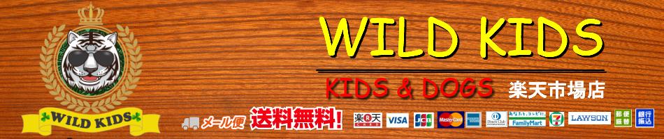 WILD KIDS 楽天市場店:海外直輸入の子供服・ベビー服・犬服のセレクトショップ。