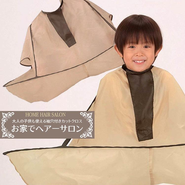 散髪用 カットクロス ヘアカット 毛染め 髪 価格 大人 子供 日本郵便送料無料 セルフ 折り畳み PK2 自宅 散髪用カットクロス 大放出セール