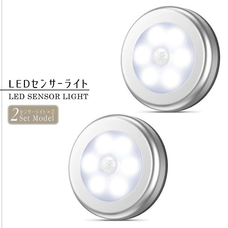 2個セット LED センサーライト 明暗センサーライト 自動点灯 廊下 屋内 照明 電池式 省エネ 電球色 昼白色 日本郵便送料無料T100