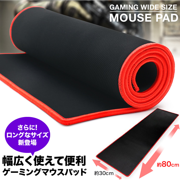 マウスパッド ゲーミングマウスパッド 大判 特大 マウスパッド 光学式 大判 大型 800mm×300mm ゲーミング レーザー式 ゲーミングマウスパッド 防水 撥水 無地 キーボードマット PK2