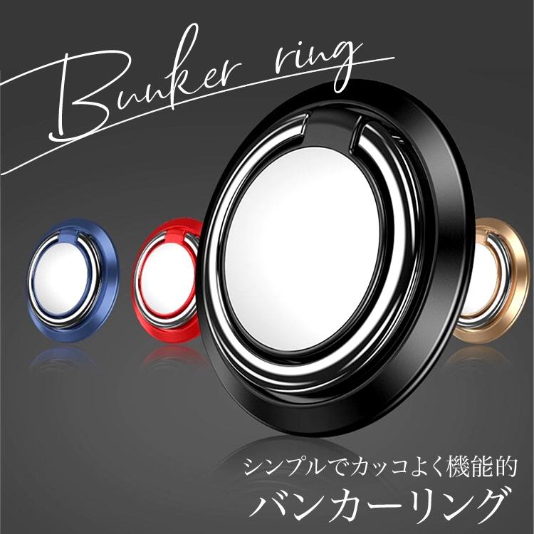 バンカーリング スマホリング ホールドリング 公式ストア 薄型 メタリック リング スマホスタンド スマホケース 輸入 ML-11