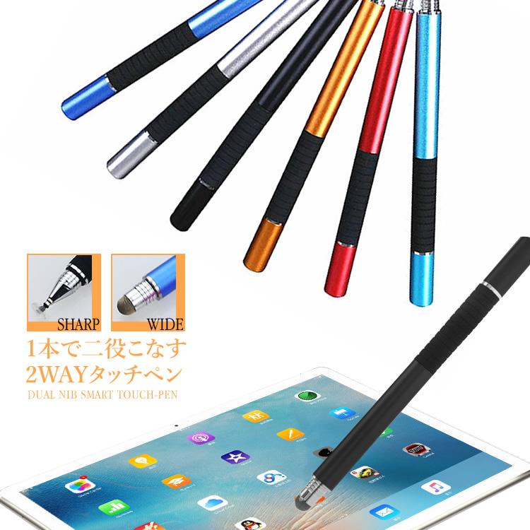 スマホ タブレット対応極細タッチペン ペン先が見える iPhone iPad Android対応 タッチペン 定価 両側ペン 細い イラスト 極細 タイムセール 日本郵便送料無料YBB-17 タブレット スタイラスペン