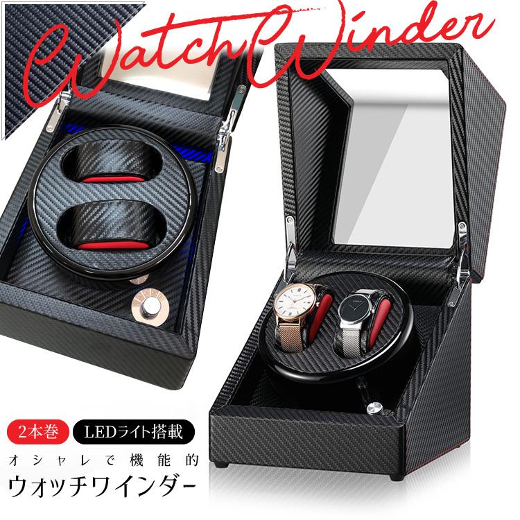 ワインディングマシン ウォッチワインダー 時計自動巻き 数量は多 ワインディングマシーン 腕時計用ケース 父の日ギフトに おしゃれ収納ケース インテリア 自動巻き 限定特価 コレクションケース SG 2本巻