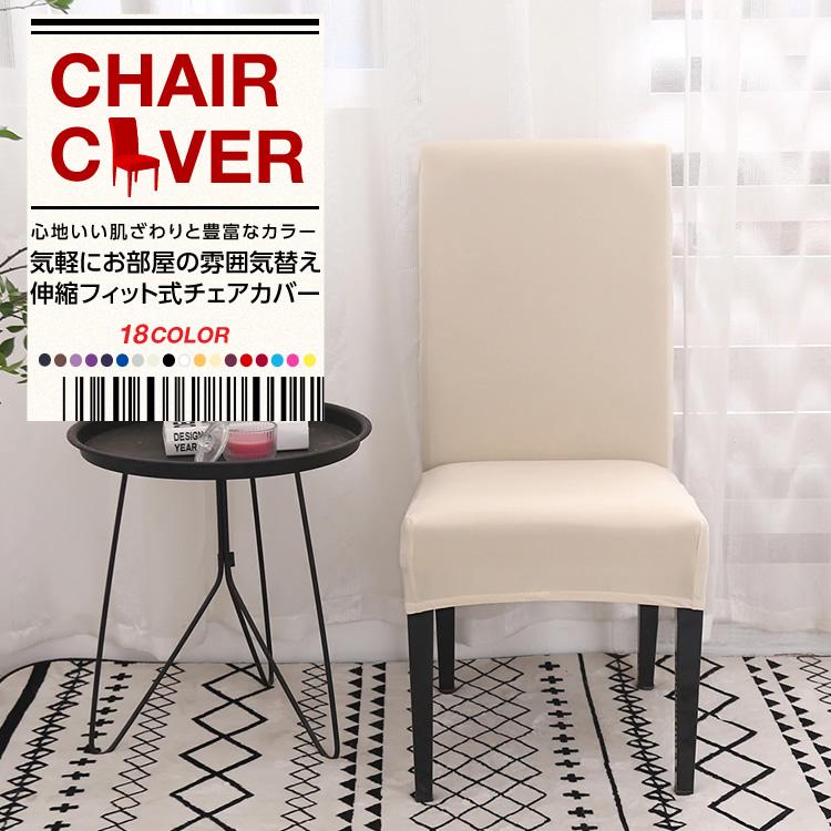 椅子カバー チェアカバー オシャレ 正規逆輸入品 イス 北欧 返品交換不可 フルカバータイプ フィット 伸縮 シンプル いす PK2 取り外し可能