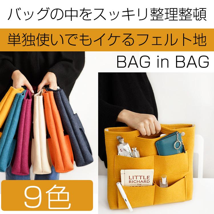 贈答品 バッグの整理整頓 大容量 バッグインバッグ フェルト 大きめ 小物入れ 整理 新品■送料無料■ バックイン インナーバッグ トートバッグ SG