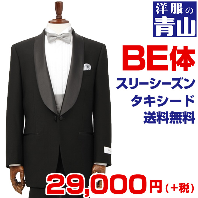 タキシード 【BE体】 スリーシーズン用 礼装 ブラック系 Venerato フォーマル ワンタック 男性 ショールカラー タキシードスーツ メンズ