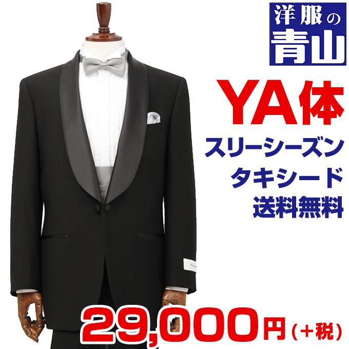 タキシード 【YA体】 スリーシーズン用 礼装 ブラック系 Venerato フォーマル ワンタック 男性 ショールカラー タキシードスーツ メンズ