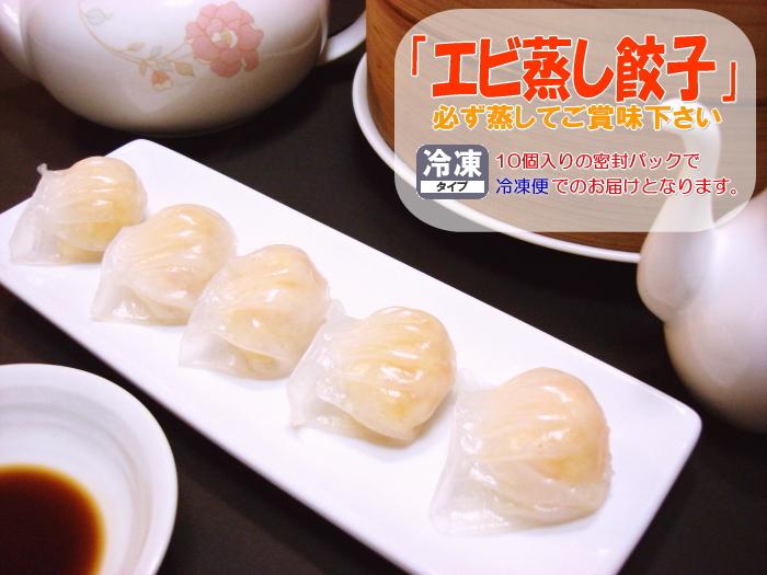 『絶品!エビ蒸し餃子10個パック』(絶品のハーカオです♪)横浜中華街でもお馴染みにして、点心の最高傑作のひとつ☆プリップリのホワイトエビにエビのすり身と、エビ三昧♪【RCP】