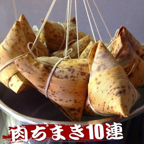 縁起物の チマキ 1個からのバラ売りはコチラから お得クーポン発行中 5☆好評 美味しい竹皮のチマキを是非ご賞味下さい 肉ちまき10連