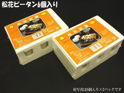 さらにお安くなりました もみ殻が付いていないので手軽に食べられます 安い 台湾の高級ピータン 松花ピータン 6個入りアンモニア臭が少なく非常に食べやすい高級ピータンです おうち中華 日本メーカー新品