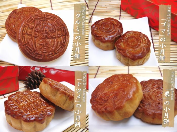 總理獎獎月餅 4 12 件設置指定的糖果在這裡不可避免的橫濱唐人街矩陣中的神奈川 ! 樂天排名甚至贏得首獎。