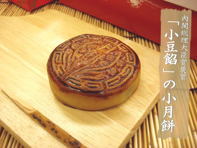 自家製のこしあんを焼き上げました☆  お待たせしました!販売再開です内閣総理大臣賞褒賞の豆沙小月餅シンプルな小豆餡の月餅です自家製のこしあんを包み込み香ばしく焼き上げました。最も一般的な「あんこ」の月餅です♪横浜土産にも喜ばれてます。