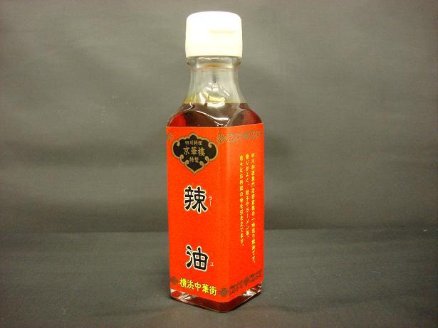 辛さ控えめですが風味豊かなラー油です是非 お試し下さい 横浜中華街の四川料理専門店 京華樓 です ラー油 サービス おうち中華 倉庫 の辣油