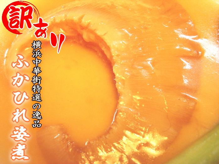 日本テレビ スッキリ で紹介されました 割れ 欠け くだけ ふかひれ姿煮味は間違いなしの超一級品 訳あり といった 18%OFF 送料無料最高級の吉切鮫の尾びれのみ使用TVで紹介されたフカヒレを訳あり価格でお届け 入荷しました 訳ありふかひれ姿煮 国内在庫