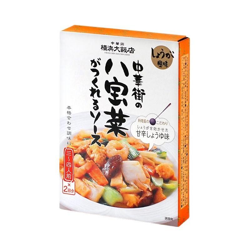 八宝菜の概念が変わる!?しょうがを効かせた甘辛しょうゆ味 横浜大飯店 中華街の八宝菜がつくれるソース