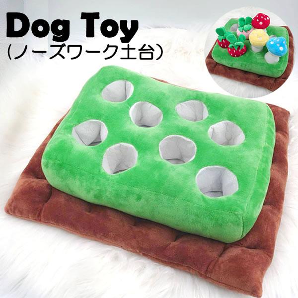 犬 ノーズワーク 国内即発送 トイ 知育トイ 土台 畑 日本限定 犬用おもちゃ 知育玩具 新作