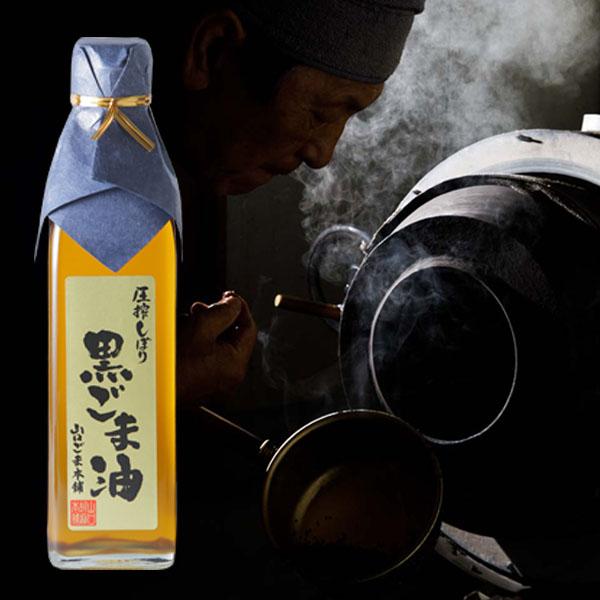 山口ごま本舗 純粋 黒ごま油 チープ 送料無料(一部地域を除く) 270g