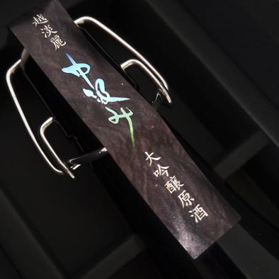 ≪数量限定≫★超希少【中汲み大吟醸原酒】720ml