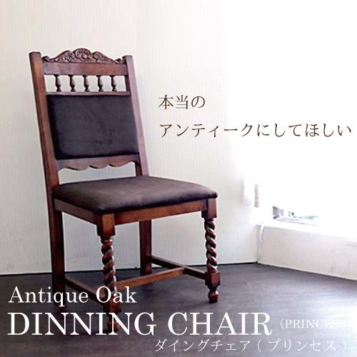 [P5倍 4/16 2時まで] ダイニングチェア(プリンセス) 椅子 イス おしゃれ 猫脚 茶 ブラウン アンティーク 木製 Antique Oak Collection 【送料無料】