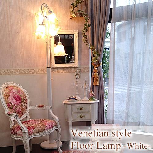 フロアランプ5灯(ホワイト) ベネチアンスタイル おしゃれ 照明 フロア 置き型 【送料無料】