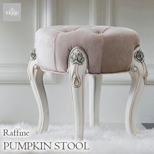 スツール 木製 おしゃれ イス チェア 椅子 猫脚 白家具 ホワイト 白 Raffine-ラフィネ 【送料無料】