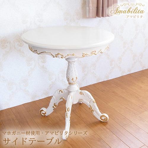 サイドテーブル(コーヒーテーブル) テーブル おしゃれ 猫脚 白家具 ホワイト家具 ロココ 木製 マホガニー Amabilita-アマビリタ 【送料無料】