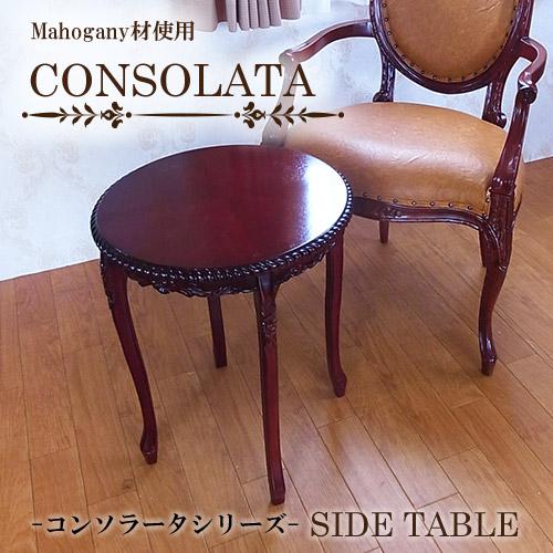 サイドテーブル サイドテーブル おしゃれ 茶色 アンティーク 木製 マホガニー コンソラータ 【送料無料】