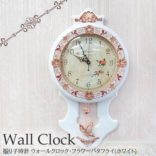 クラシック振り子時計 ウォールクロック・フラワーバタフライ(ホワイト) 時計 壁掛け おしゃれ ウォールクロック 【送料無料】