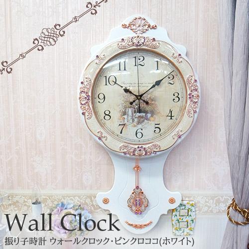 輸入家具 激安超特価 輸入雑貨 時計 掛時計 壁掛け時計 振り子 ウォールクロック クロック 送料無料 おしゃれ 壁掛け ピンク ホワイト ロココ NEW ARRIVAL クラシック振り子時計 ピンクロココ