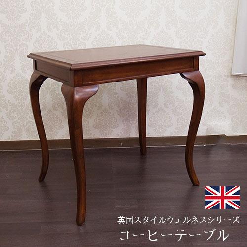 コーヒーテーブル サイドテーブル おしゃれ 茶色 アンティーク 木製 英国 イギリス 英国調ウェルネス 【送料無料】