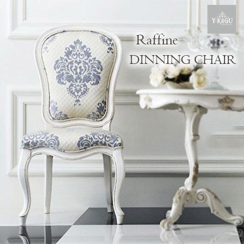 [P5倍 4/16 2時まで] チェア(BL) 椅子 イス おしゃれ 猫脚 白 ホワイト ロココ 白家具 ホワイト家具 木製 Y-KAGUオリジナル-Raffine-ラフィネ 【送料無料・開梱設置付き】