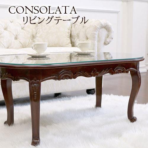 センターテーブル(天板シンプル) ローテーブル リビングテーブル おしゃれ 茶色 アンティーク 木製 マホガニー コンソラータ 【送料無料】