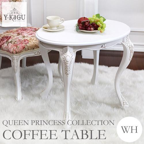 コーヒーテーブル(WH) サイドテーブル コンパクト テーブル おしゃれ 白家具 ホワイト家具 ロココ 木製 マホガニー材 クィーンプリンセスコレクション 【送料無料】