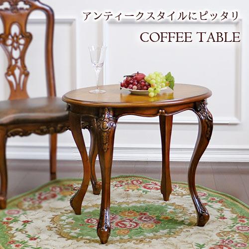 [P5倍 4/16 2時まで] コーヒーテーブル(BR) サイドテーブル おしゃれ 茶色 アンティーク 木製 マホガニー材 クィーンプリンセスコレクション 【送料無料】