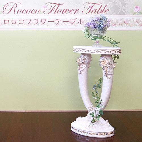 ロココフラワーテーブル テーブル 花台 おしゃれ 猫脚 白家具 ホワイト家具 ロココ 【送料無料】