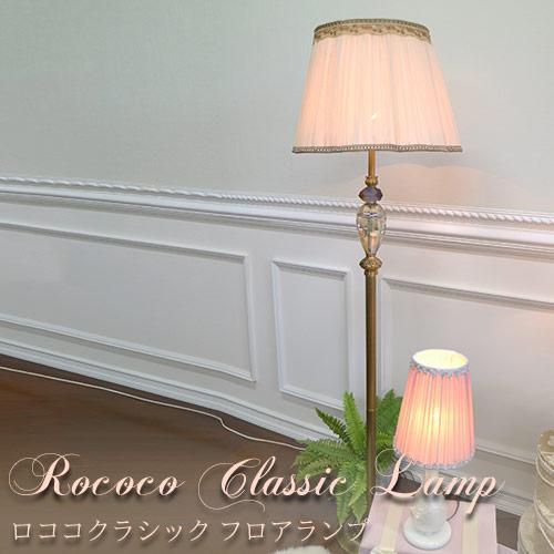フロアランプ ロココクラシック ランプ 照明 おしゃれ フロア 置き型 スタンド 【送料無料】
